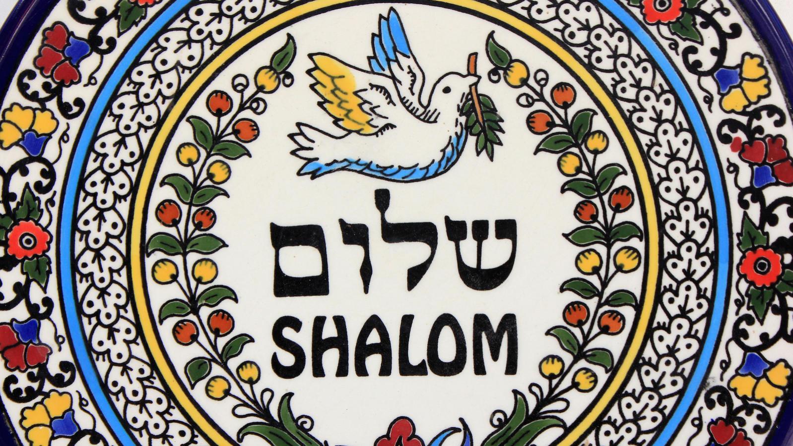 shalom peace